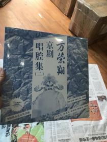 美品黑胶唱片:方荣翔京剧唱腔集(二)