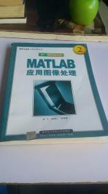 MATLAB 应用图像处理