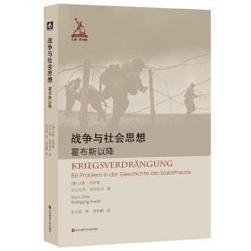 战争与社会思想:霍布斯以降❤ 汉斯·约阿斯(Hans Joas),沃尔夫冈·克内布尔(Wolfgang Kn?bl) 华东师范大学出版社9787567562486✔正版全新图书籍Book❤