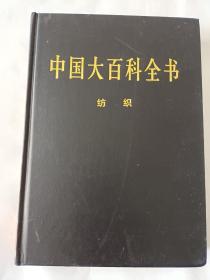 新版·中国大百科全书(74卷)--纺织