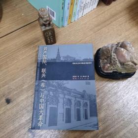 共产国际、联共(布)与中国大革命),仅印千册
