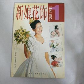 新娘花世界1