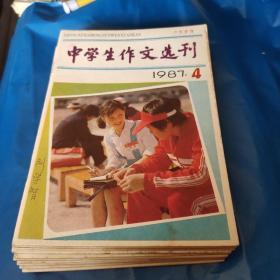 中学生作文选刊:1987年全年12期缺第11期