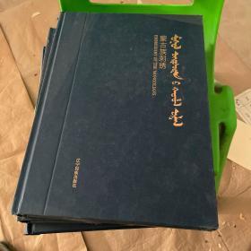 蒙古族刺绣(蒙汉英对照)/大型蒙古族艺术典藏系列丛书