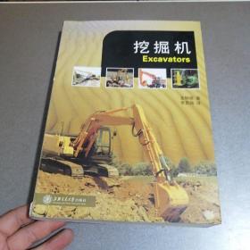 挖掘机:原理、测试与维修