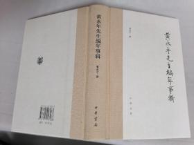 黄永年先生编年事辑