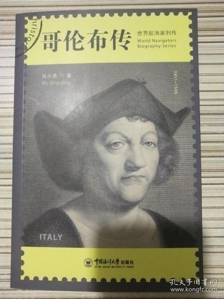 世界航海家列传:哥伦布传