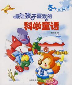 *让孩子喜欢的科学童话:冬天的故事❤ 庞国涛著 中国宇航出版社9787802182455✔正版全新图书籍Book❤