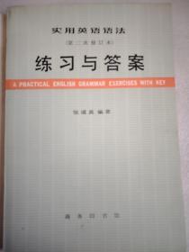 实用英语语法 练习与答案 第2次修订本   大32开
