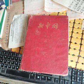 50年代初老笔记本:新中国(硬精装,成都书法家罗会根的父亲毛笔写的信札一页,内夹60年代粮票、絮棉票等票据,见图,满50元免邮费)