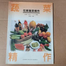 花果蔬菜精作