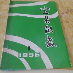 宜昌政教(创刊号)