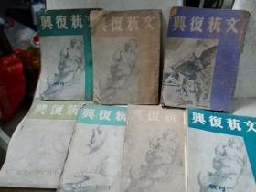 文艺复兴 创刊号(两册重复) 中国文学研究号 十一月号 四月号 二月号 (两册重复)共七册 【民国时期】