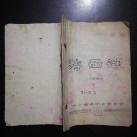 游西湖 十四场秦剧