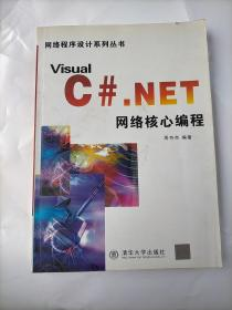 Visual C#.NET网络核心编程