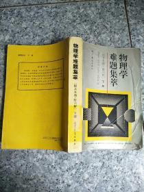 物理学难题集萃 下    原版旧书馆藏