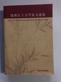 沈珠江土力学论文选集(签名本)86-36