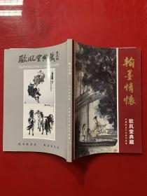 翰墨情怀:欧风堂典藏中国现当代名家书画集