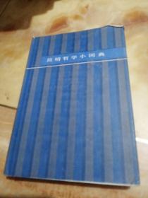 简明哲学小词典