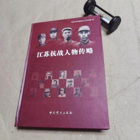江苏抗战人物传略