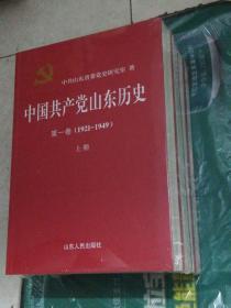 中国共产党山东历史 . 第一卷(上,下) / 1921-1949,第二卷(上,下)/1949-1978