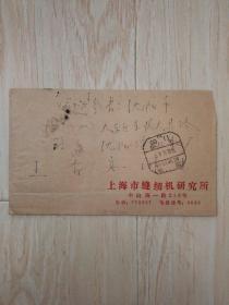 1984年 上海市缝纫机研究所国内邮资已付 实寄封(带信)