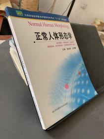 """全国普通高等教育护理学本科专业""""十二五""""规划教材:正常人体形态学,"""