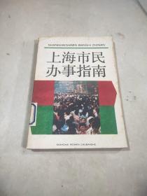 上海市民办事指南,