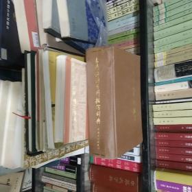 古典诗词百科描写辞典