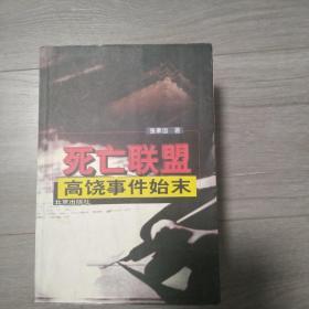 死亡联盟~高岗、饶漱石事件始末
