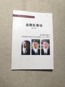 金刚长寿功(修订版)