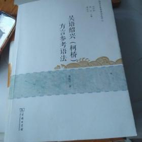 吴语绍兴(柯桥)方言参考语法(汉语方言参考语法丛书)