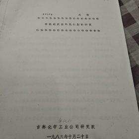 有机硅改性环氧树脂的研究  油印共15页