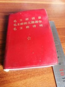 红宝书【毛主席语录/毛主席的五篇著作/毛主席诗词】济南印