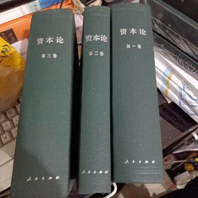 资本论(第一卷第二卷第三卷)(三卷全)2004年第二版