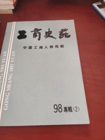 工商史苑——中国工商人物传略1998年1——2期合订本
