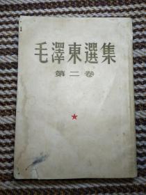 早期毛选《毛泽东选集》32开大第二卷e49