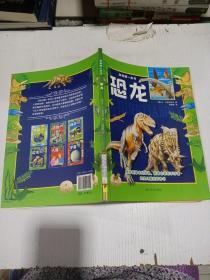 恐龙-我的第一本书