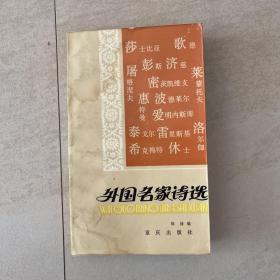 外国名家诗选  第一册  1983年出版