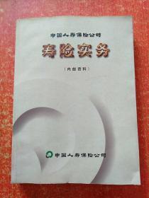 中国人寿保险公司:寿险实务
