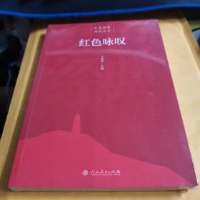红色经典阅读丛书 红色咏叹