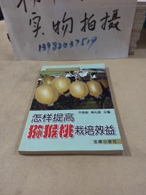 怎样提高猕猴桃栽培技术