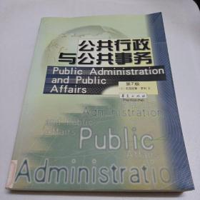 公共行政与公共事务  第7版