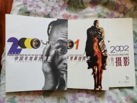 中国年度最佳摄影(三册)