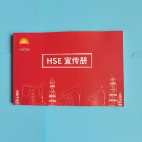 HSE宣传册【漫画.中国石油】