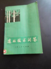 造林技术问答〈馆藏书)