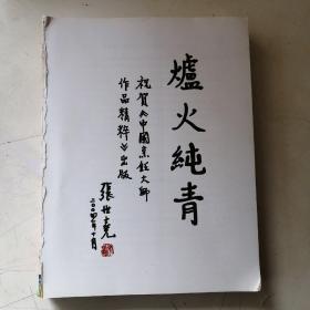 100位中国烹饪大师作品集锦:果蔬菜典)没有封面