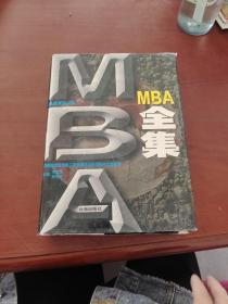 MBA全集中卷