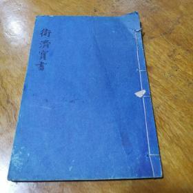 卫济宝书(全卷上下一册,清末石印)