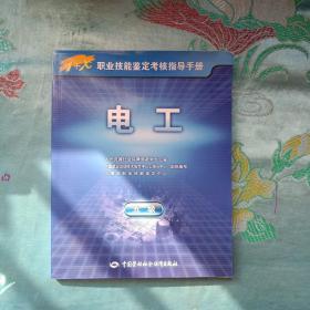 电工(五级)——1+X职业技能鉴定考核指导手册